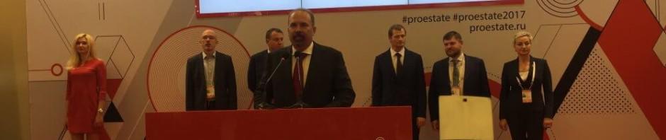 proestate-2017-11-y-mezhdunarodnyy-forum-po-nedvizhimosti-1