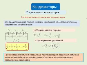 Kondensatory-6